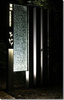 H鋼ジュエルグラス門柱0168