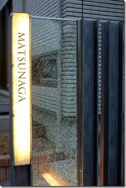 合わせガラスにリコストーンのサイン。