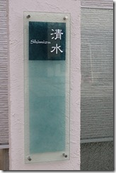 awasegarasuwasihasamisain038
