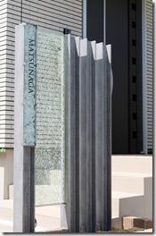 H鋼門柱にリコストーンを入れたサイン。